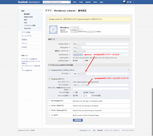 Facebook設定方法