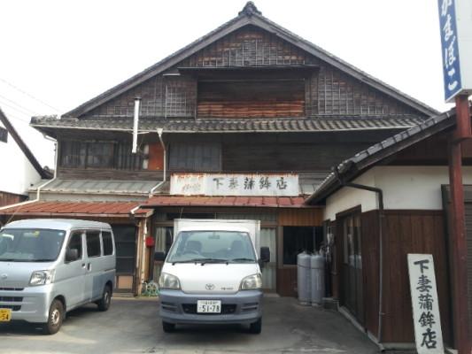 八女福島の蒲鉾屋さん