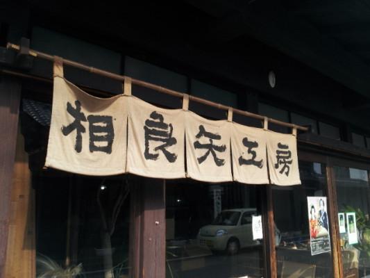 八女福島で見つけた暖簾