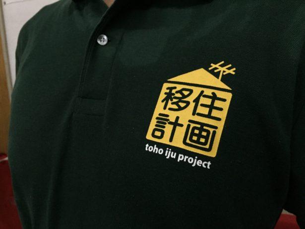東峰村移住計画