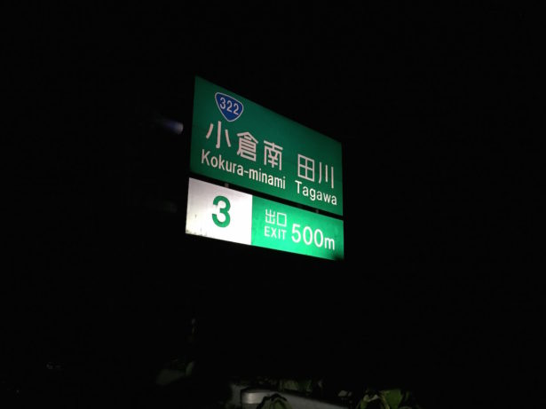 小倉南インタまであと500m