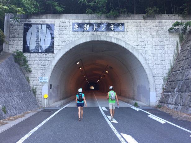 都トンネル