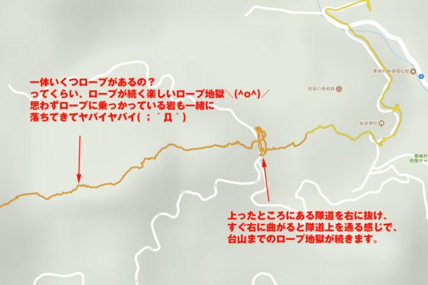 岩屋神社から台山までのロープ地獄