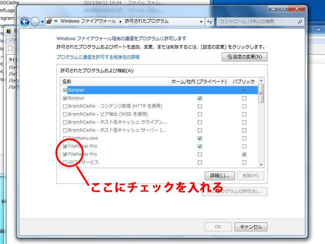 windows7のファイアウォールの設定