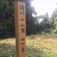 湯川山山頂