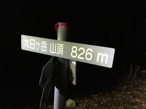 大日ヶ岳山頂