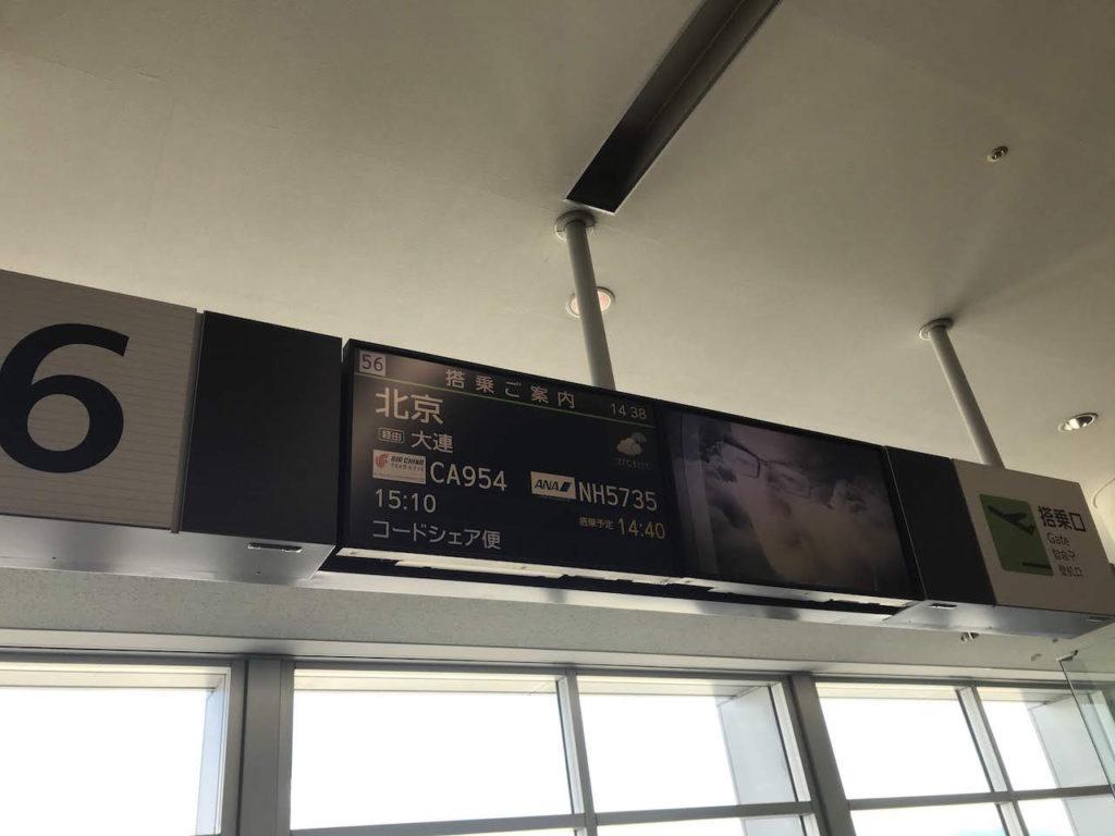 北京に向けてエアチャイナで