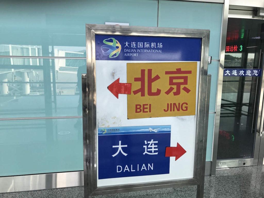 北京へ進みます