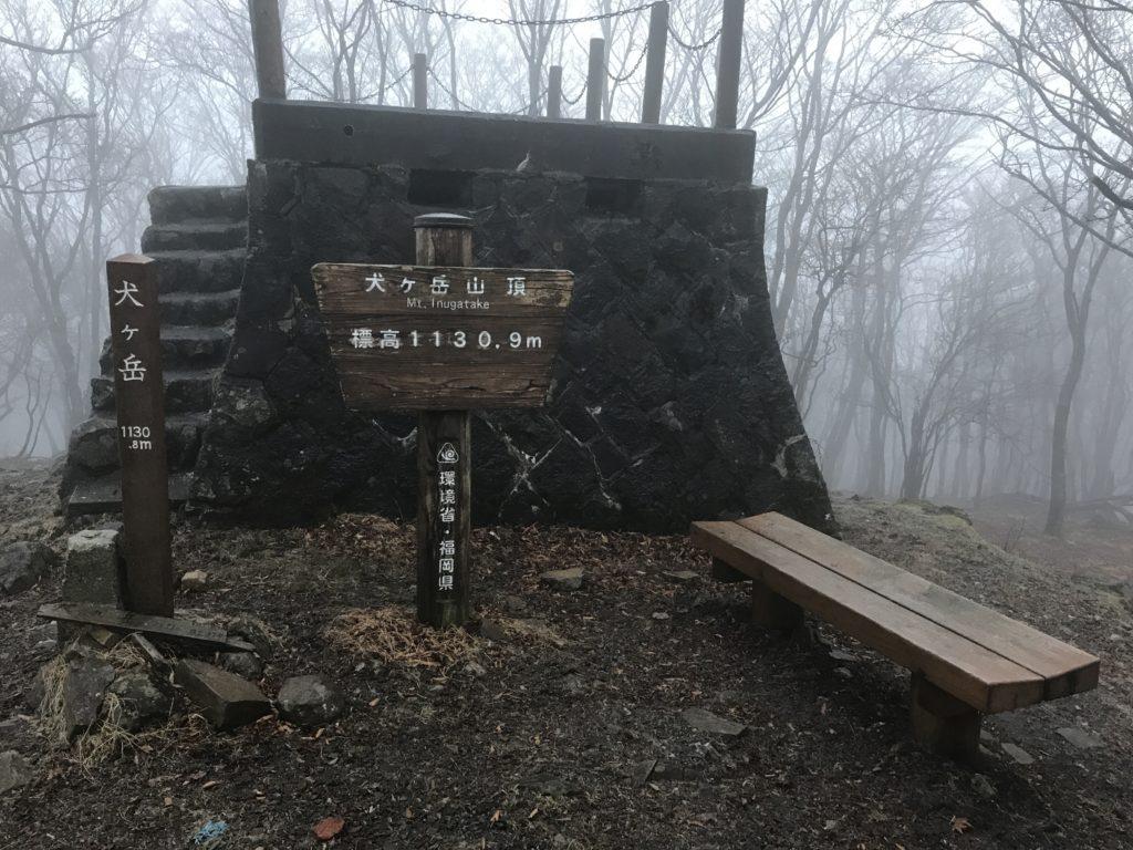 犬ヶ岳山頂